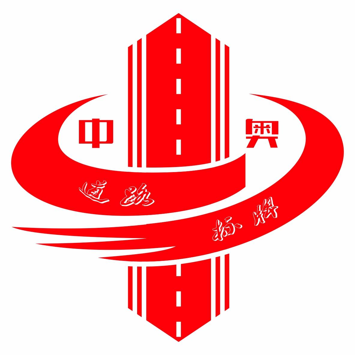 貴州中奧道路標牌科技有限公司Logo
