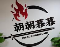 北京朝朝暮暮文化傳媒有限公司Logo