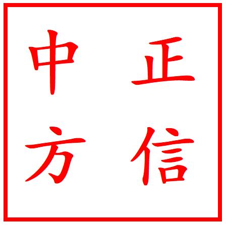 中正方信包裝材料(成都)有限公司Logo