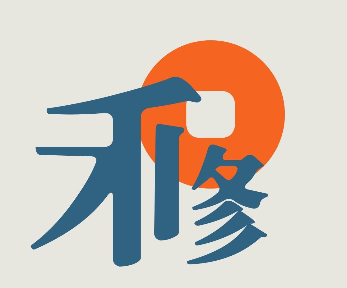 寧波禾修企業管理有限公司Logo