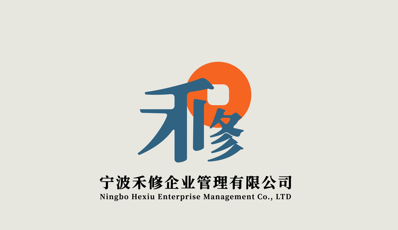 寧波禾修企業管理有限公司