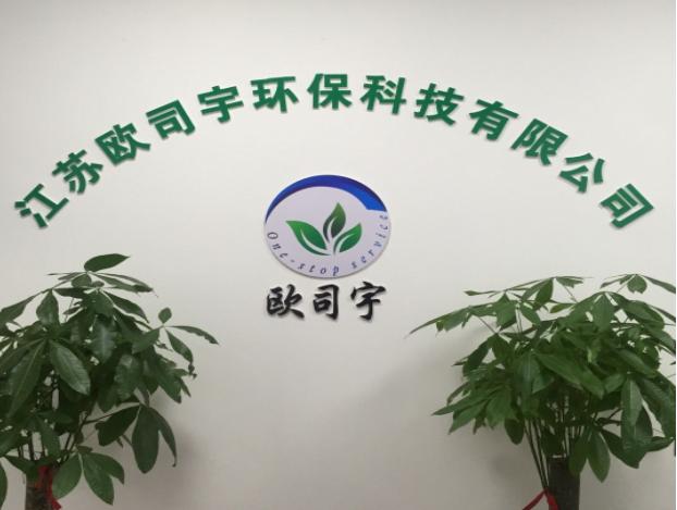 南通歐司宇環保科技有限公司