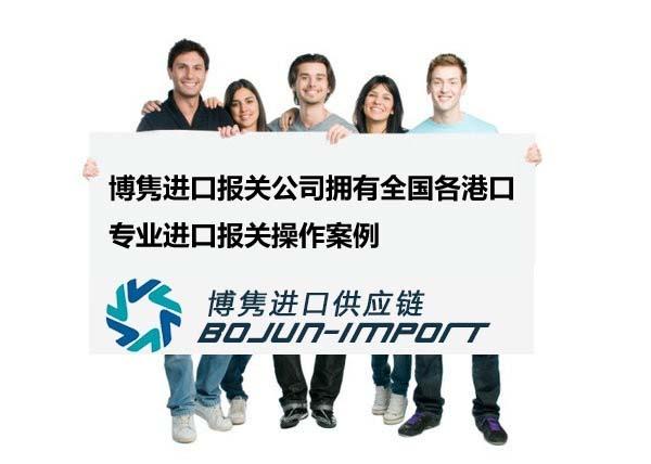 中文标签审核-博隽进口报关商检报关进出口报关代理清关通关
