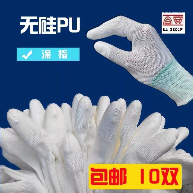 M号PU涂指手套
