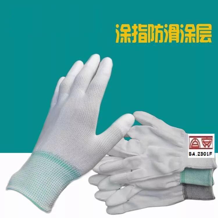品名: PU涂指手套