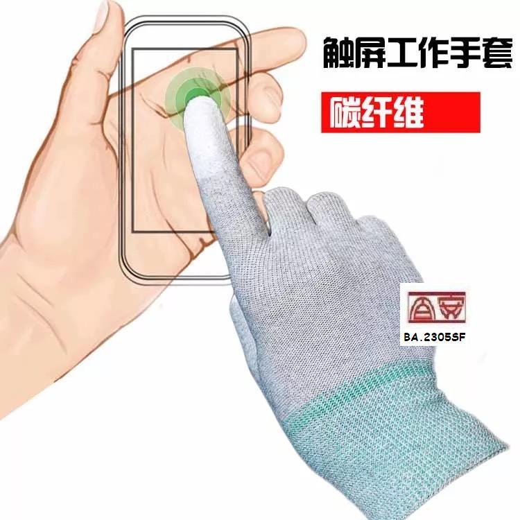 碳纤维手套