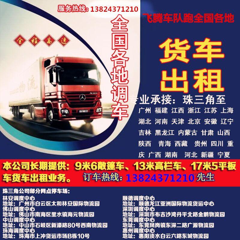 深圳市飛騰物流有限公司