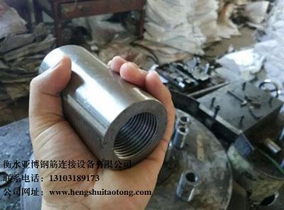 鹤 壁 12-40钢筋连接套筒|钢筋直螺纹套筒|钢筋套筒