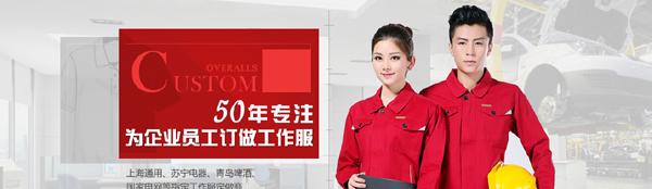 上海工作服定做找哪里?工作服生產廠家哪家好?