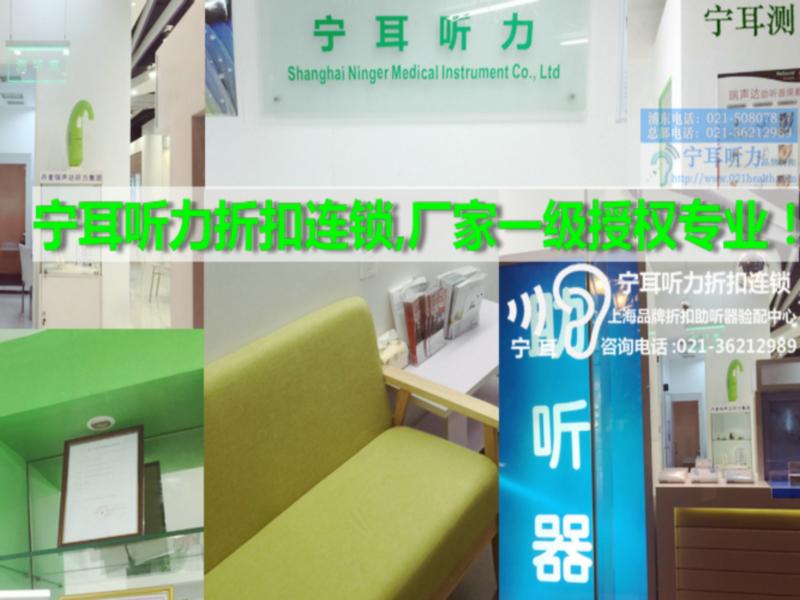 上海宁耳医疗器械有限公司