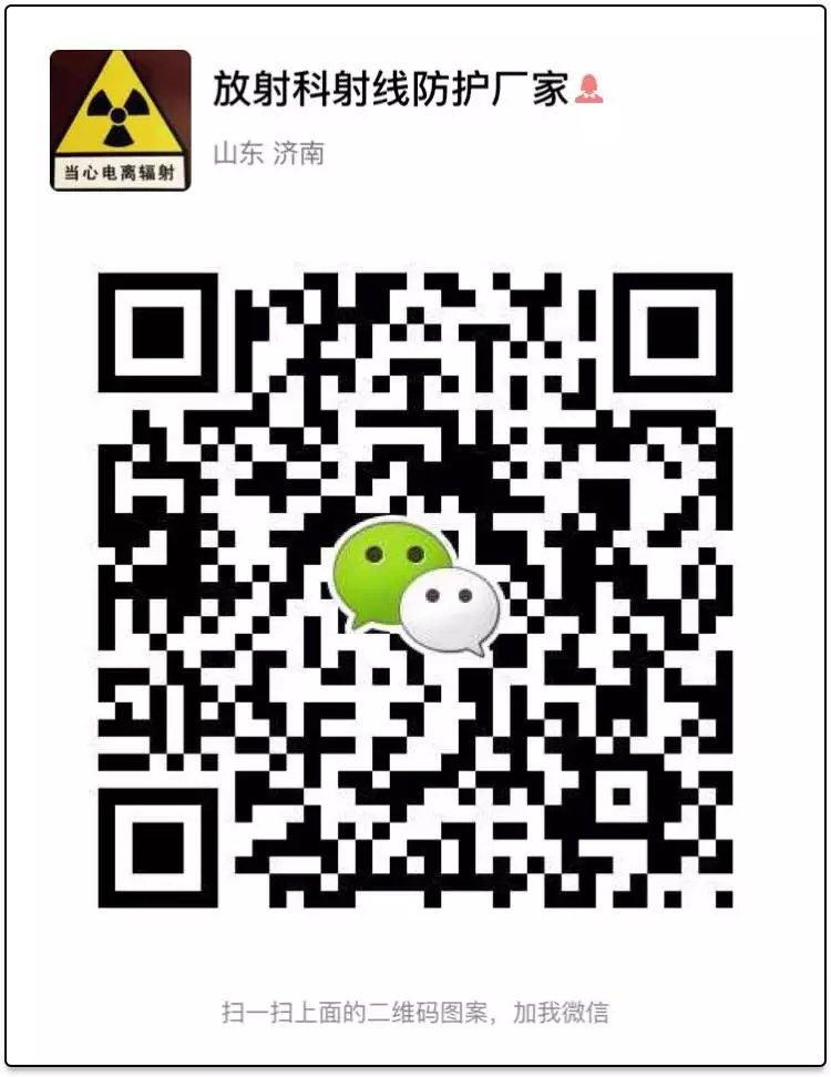 济南博创辐射防护工程有限公司