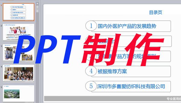重庆专业制作ppt,PowerPoint后期设计制作!