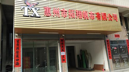 惠州市拓翔帆布有限公司