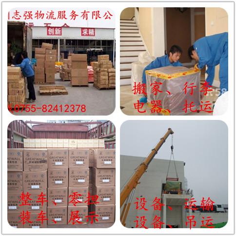 深圳南山到河南新蔡搬家多少钱 收费标准物流货运