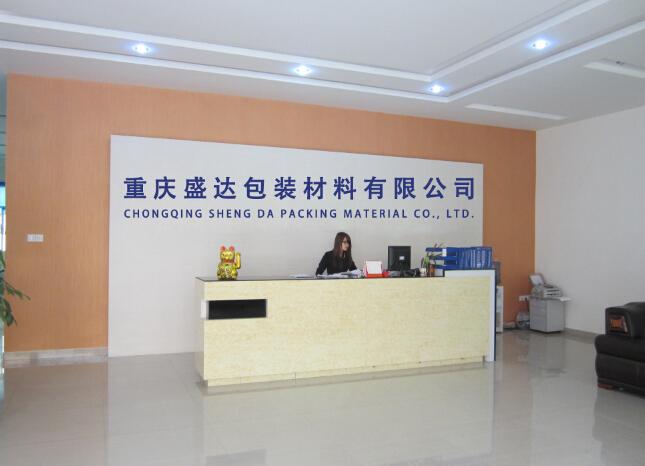 重庆盛达包装材料有限公司