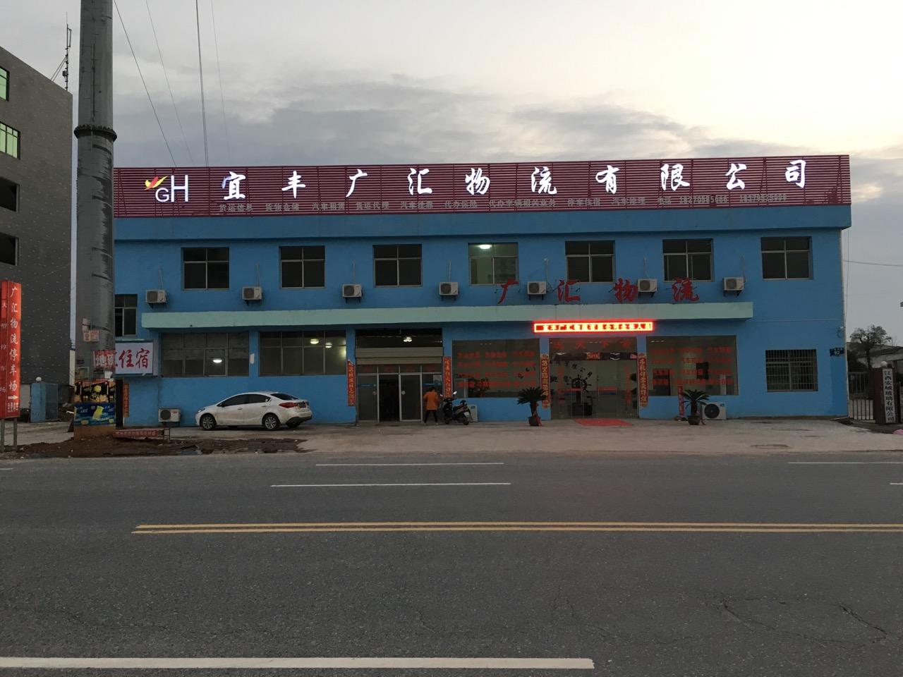宜丰广汇物流有限公司