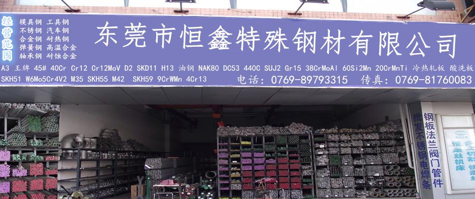 东莞市恒鑫特殊钢材有限公司