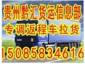 贵州省德江县黔汇货运信息部