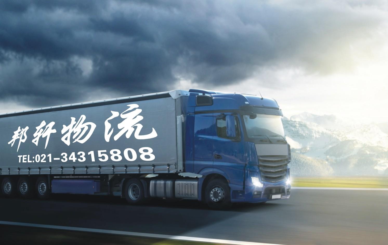 上海邦轩物流有限公司
