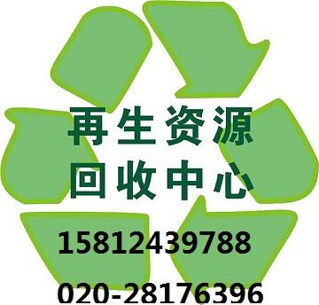 广州市广发废品回收