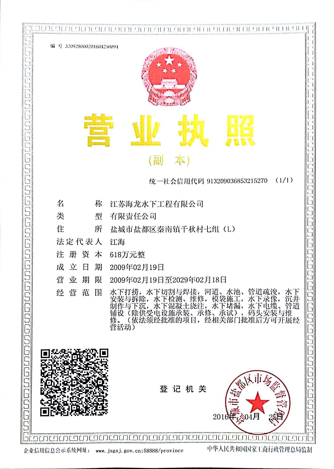 江蘇海龍水下工程有限公司