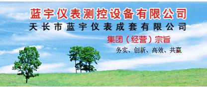 天长市蓝宇仪表成套销售有限公司