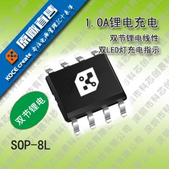 供应5056 大电流锂电池充电IC锂电充电IC充电管理IC