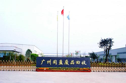 广州同盈废品回收
