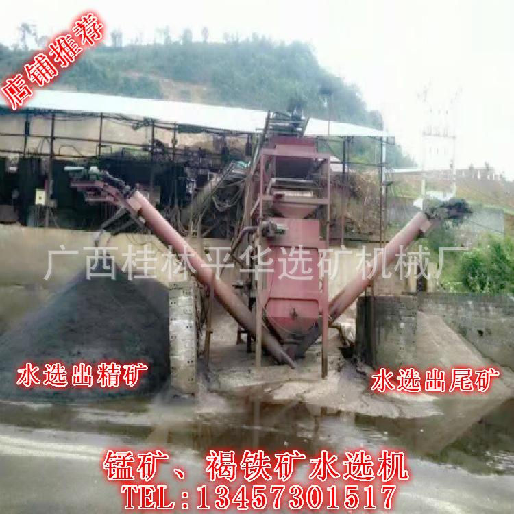 广西桂林平华选矿机械