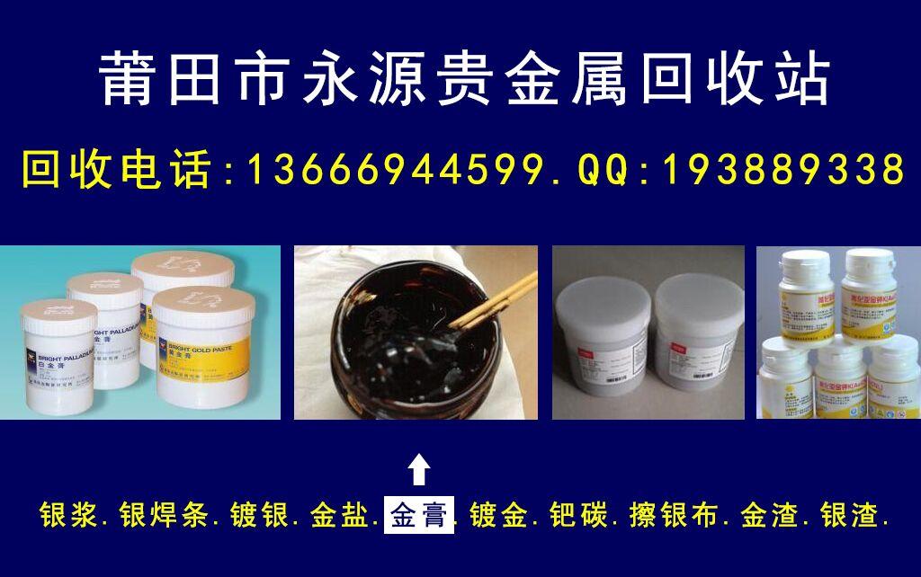 北京银焊丝回收价高同行123