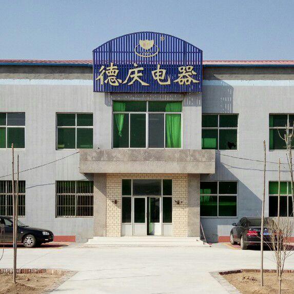 山東德慶電器制造有限公司