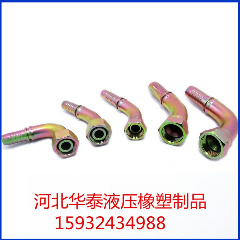 液压胶管接头@液压胶管接头型号#胶管接头(华泰)厂家胶管接头厂家