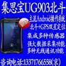 集思宝UG903S 升级版北斗+GPS双模手持终端正品行货热