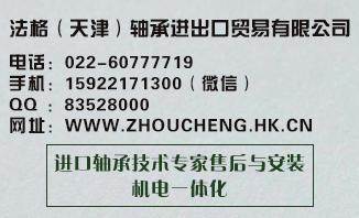 法格(天津)轴承进出口贸易有限公司