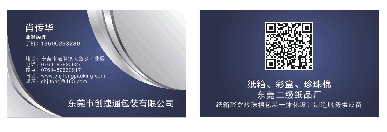 东莞市创捷通包装饰品有限公司