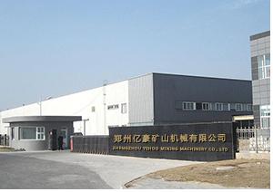 郑州亿豪矿山机械有限公司