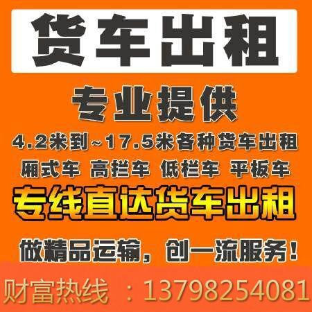 惠州深圳到上海重庆成都北京天津郑州西安回头车出租