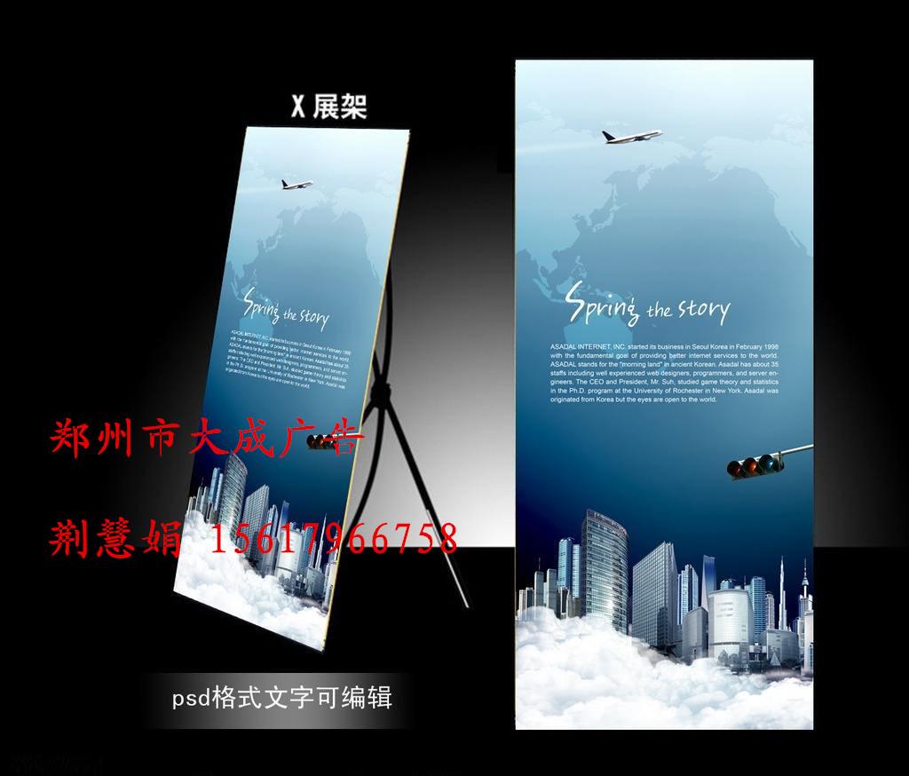 郑州市大成广告展示