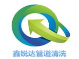 北京鑫锐达管道清洗有限公司