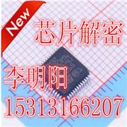 LPC1769芯片解密 不成功不收费LPC1769解密单片机解密