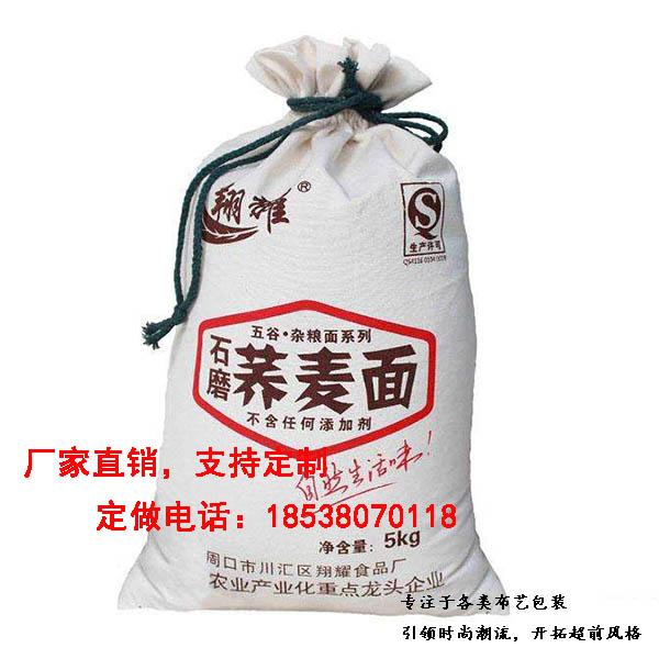 山西定做石磨荞麦粉包装布袋-帆布面粉袋价格定做荞麦面包装袋帆布面粉包装袋