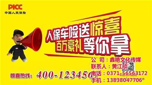 开机广告代理商电话_鑫艳文化传媒_南阳开开封开机广告代理周口开机广告代理济源开机广告代理