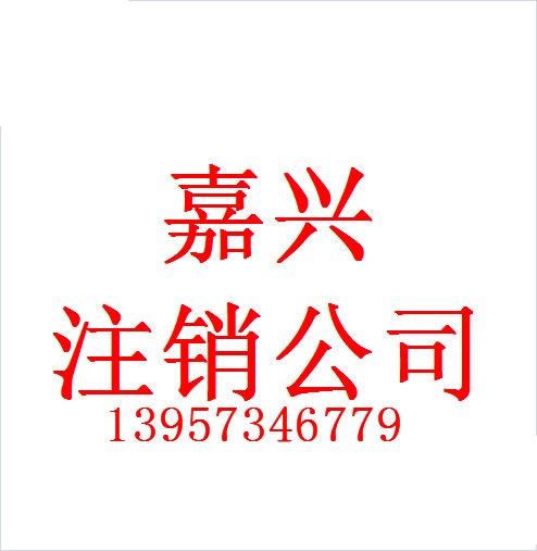 嘉兴公司注销清算程序_嘉兴金腾代理记账有限