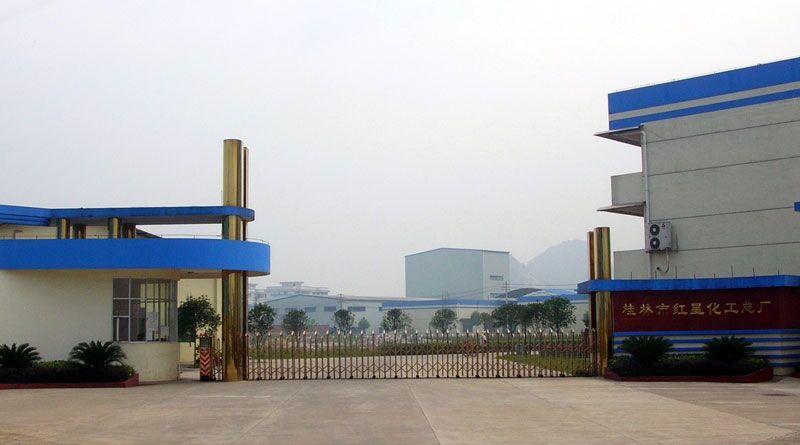桂林市红星化工有限责任公司