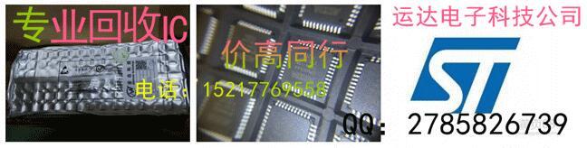 惠州回收手机IC,惠州回收IC 现金上门