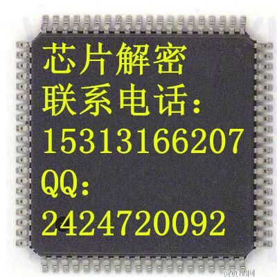 LPC11U00芯片解密技术成熟了么LPC11U00解密单片机解密