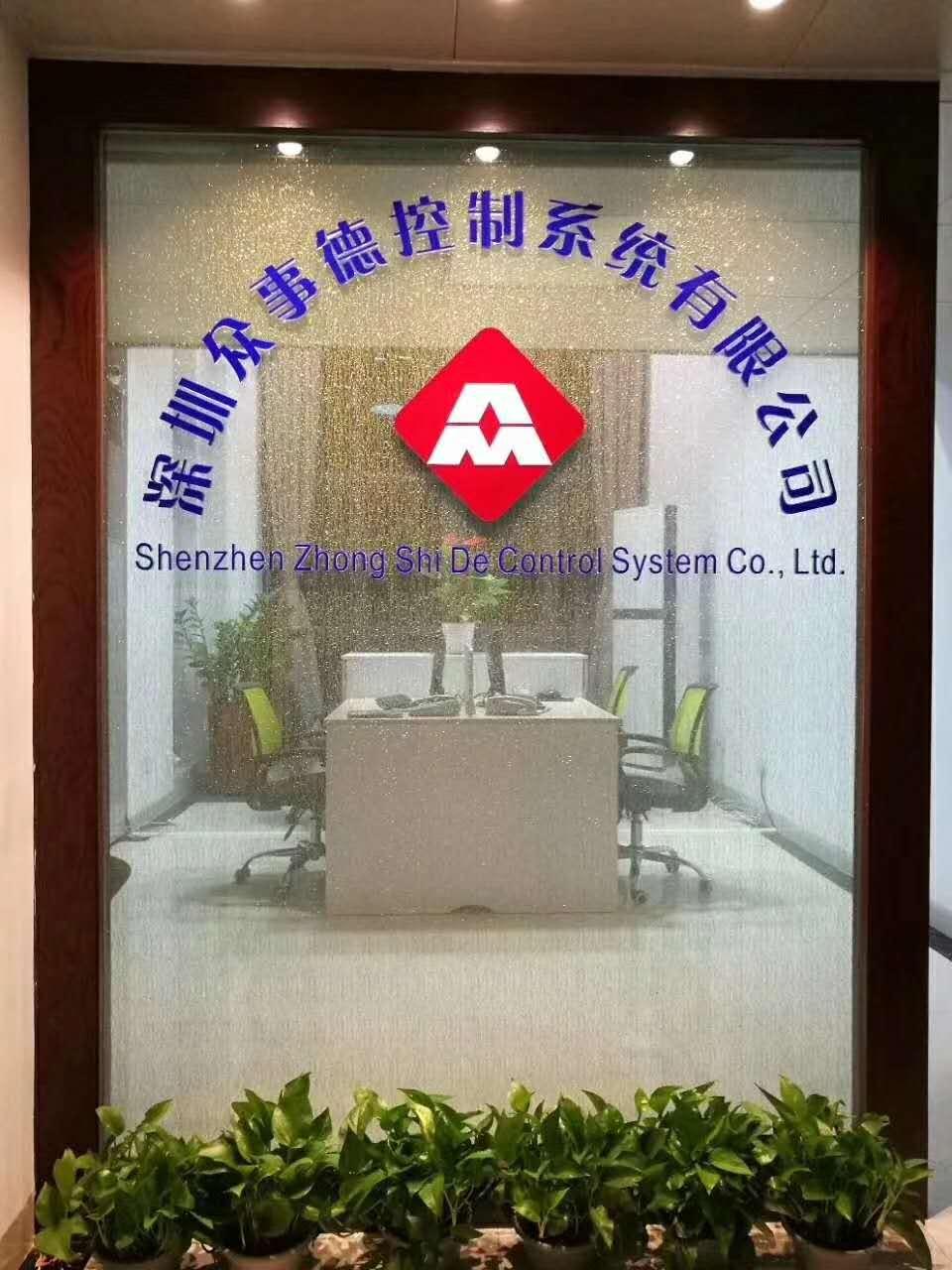 深圳众事德控制系统有限公司