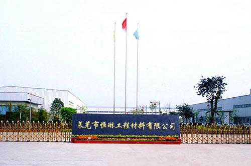 莱芜市恒琳工程材料有限公司