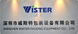 深圳市威斯特包装设备有限公司