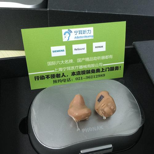 浦东瑞声达智高UPS998-DLW助听器瑞声达助听器浦东助听器